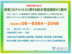 大阪総合コロナ相談
